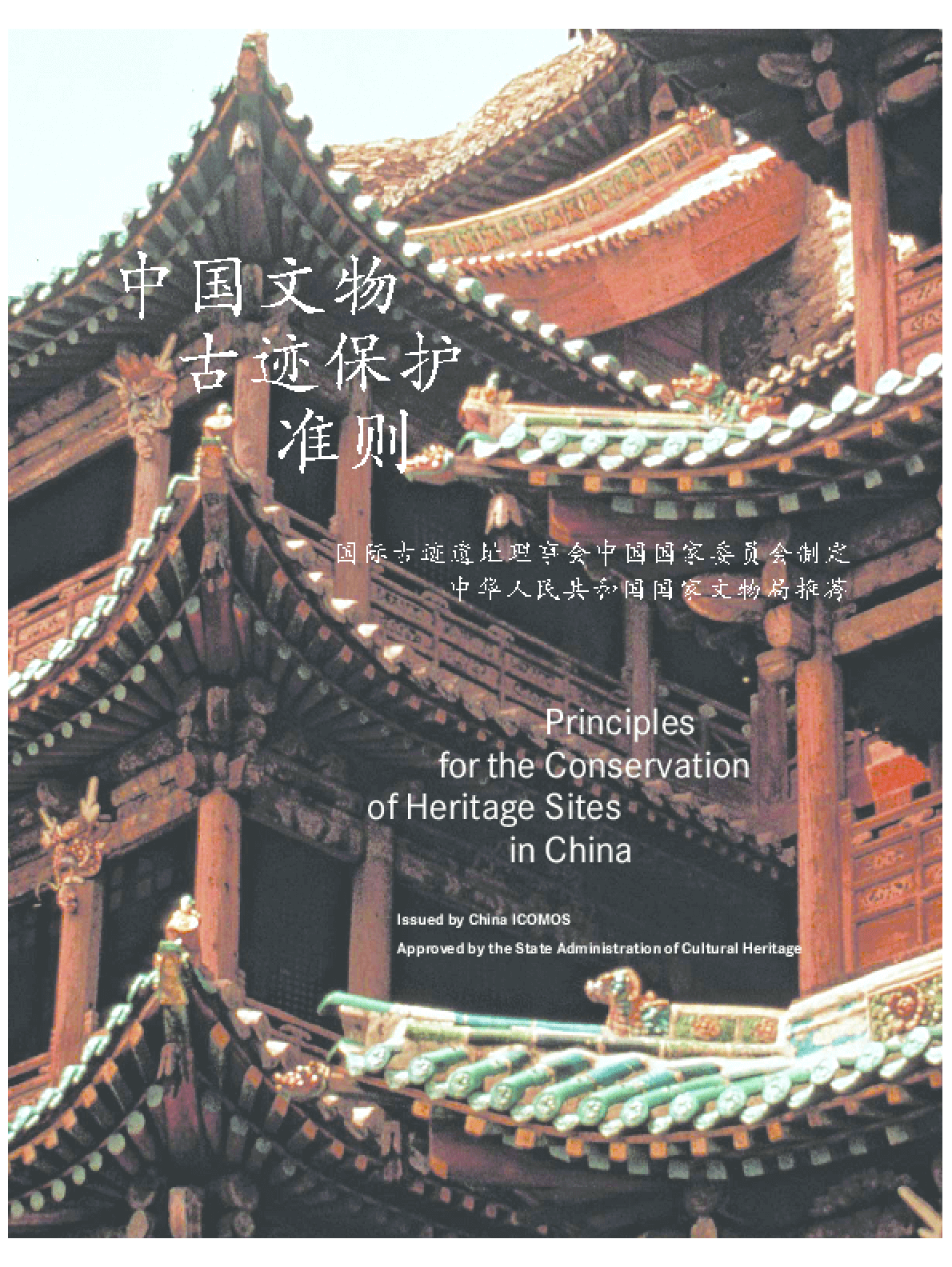 Principles for the Conservation of Heritage Sites in China