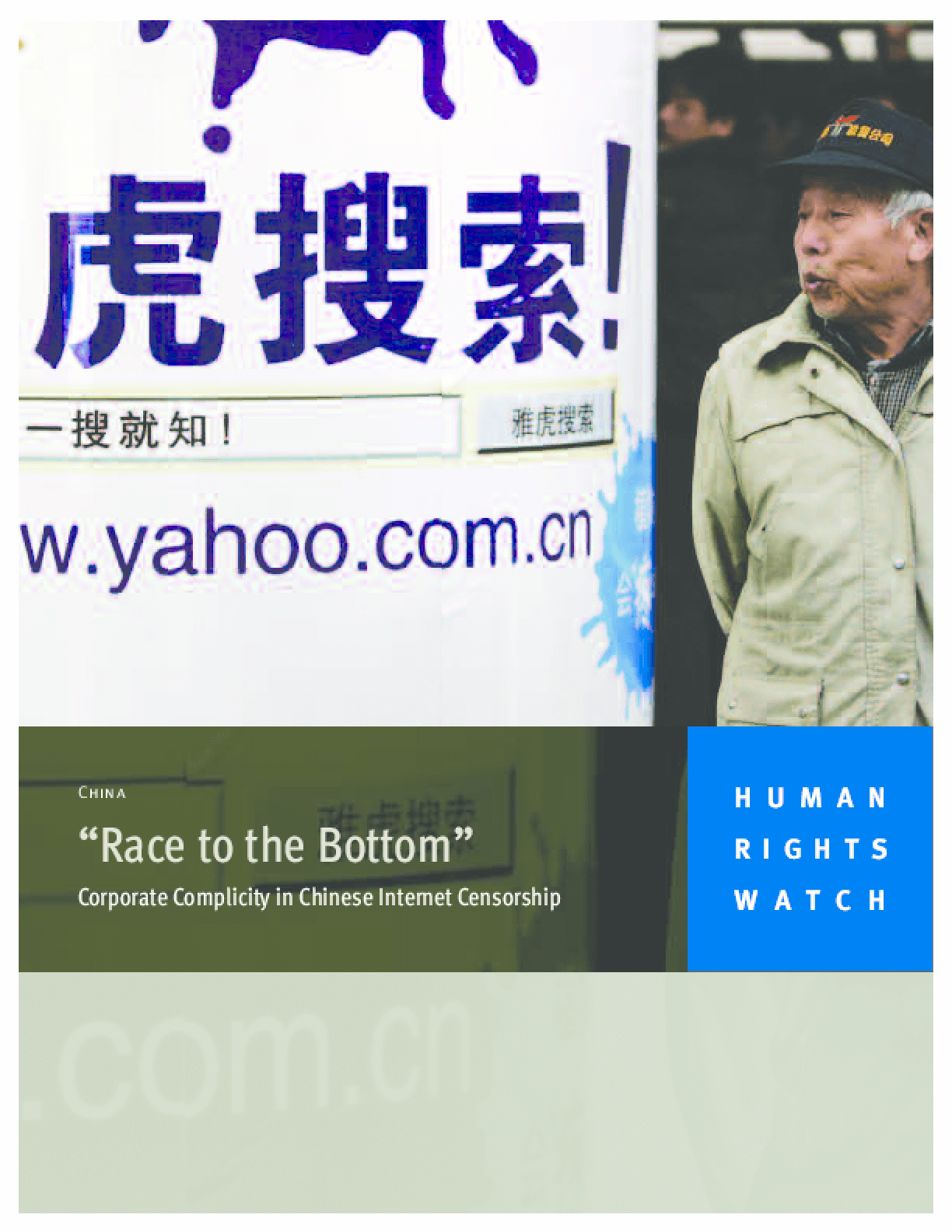 Race to the Bottom: Corporate Complicity in Chinese Internet Censorship