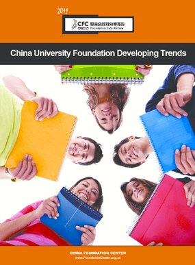 China University Foundation Developing Trends: 2011