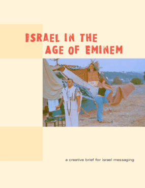 Israel in the Age of Eminem