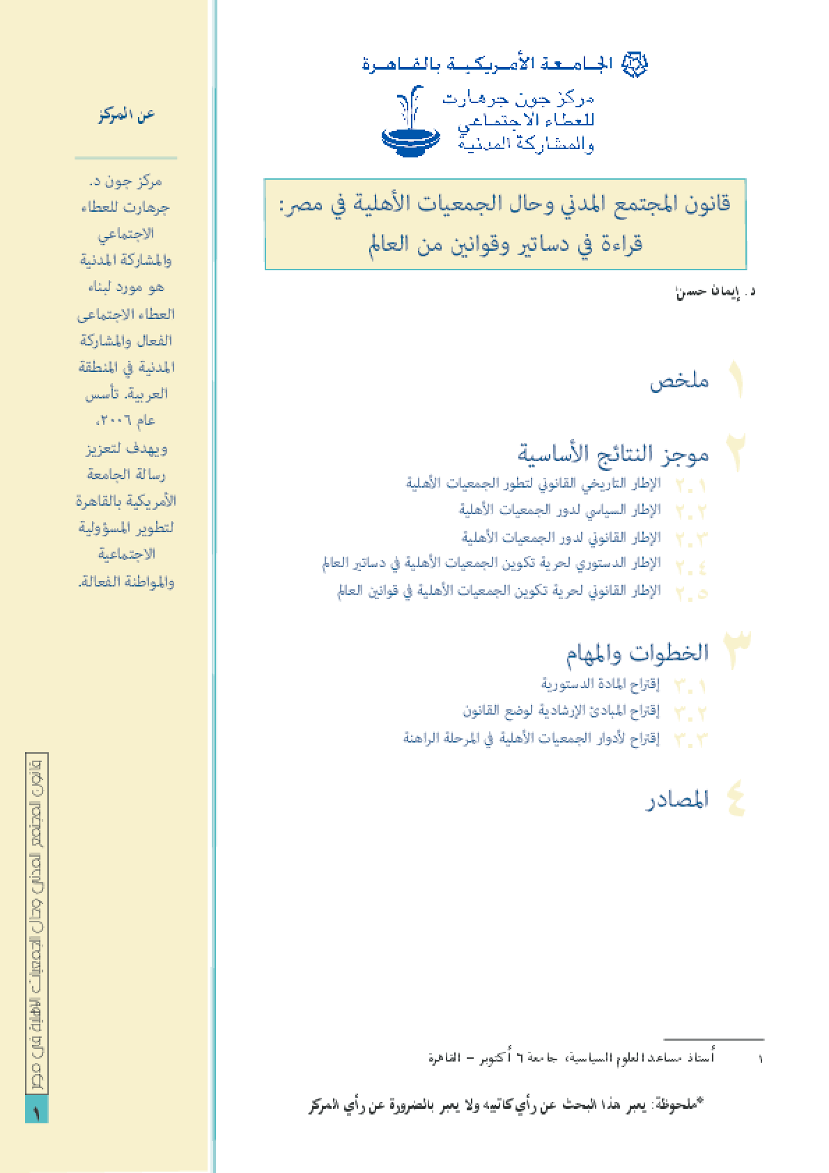 Civil Society Law and NGOs in Egypt: Overview of the Constitutions and Laws of the World