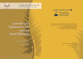 A Practitioner's Guide for Social Entrepreneurs in Egypt and the Arab Region (Arabic)