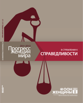 Progress of the World's Women 2011-2012: In Pursuit of Justice (Russian version)