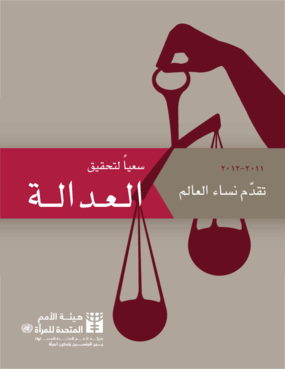 Progress of the World's Women 2011-2012: In Pursuit of Justice (Arabic version)