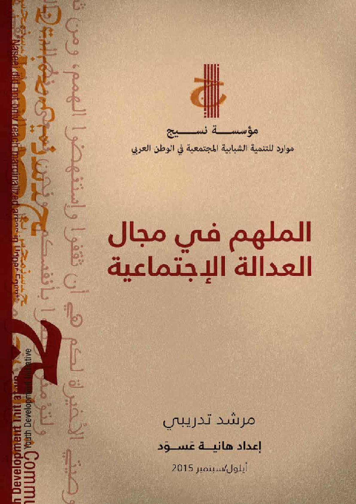 Al Mulhem in Social Justice Work
