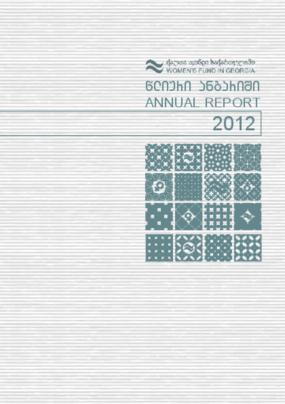 Women's Fund in Georgia, Annual Report 2012