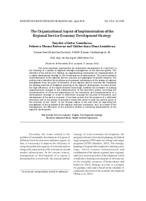 The Organizational Aspect of Implementation of the Regional Service Economy Development Strategy