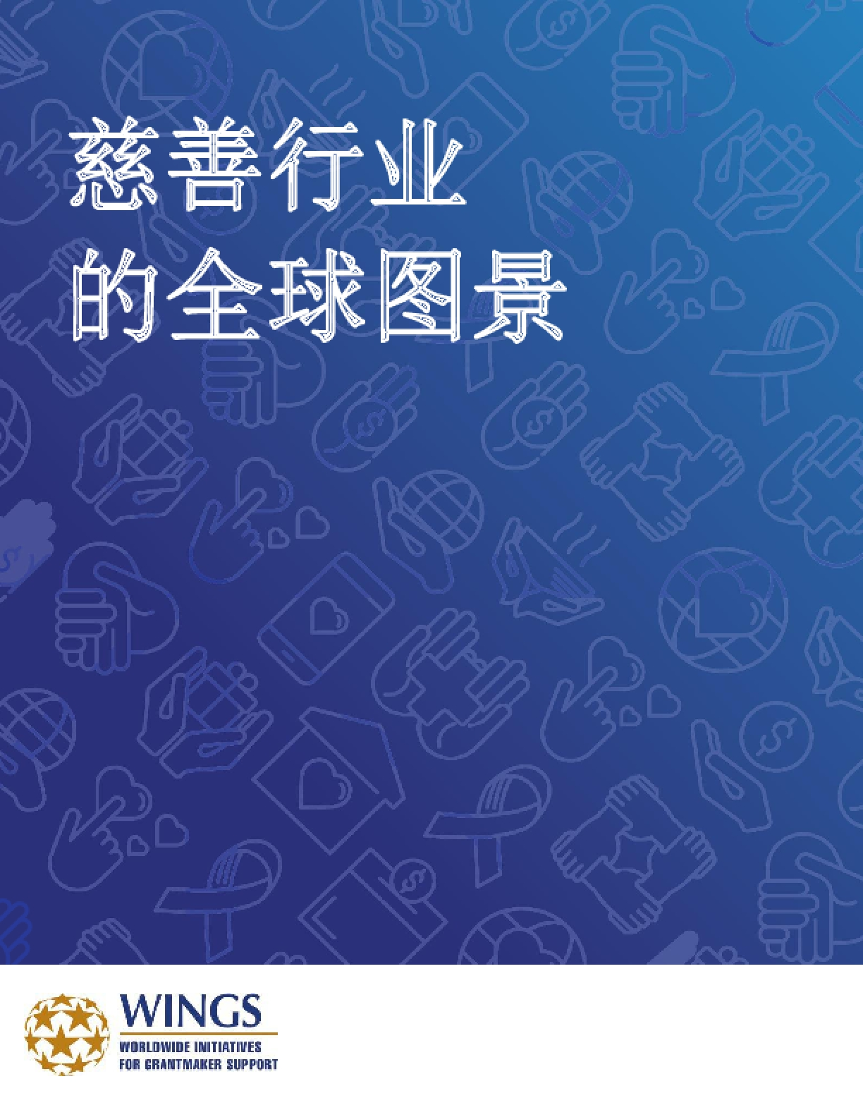 The Global Landscape of Philanthropy - Mandarin Chinese Version