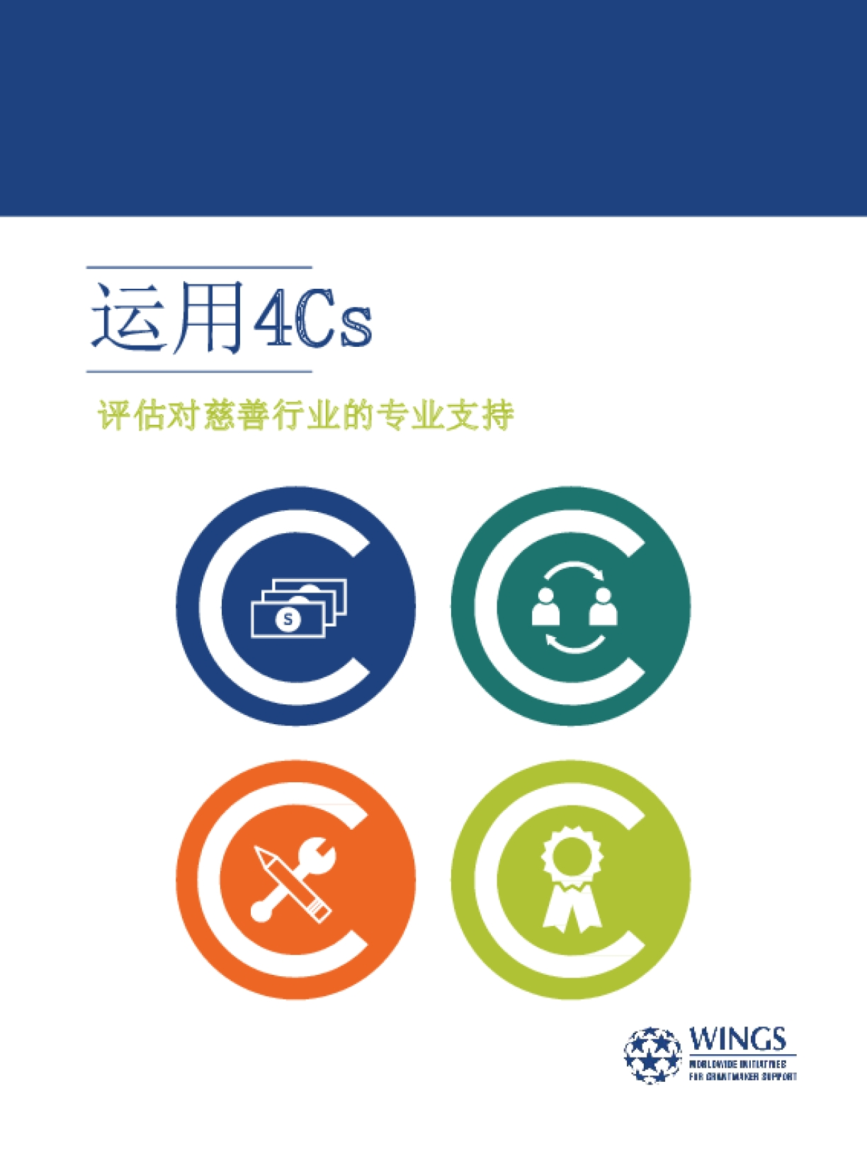 Using the 4Cs: Evaluating Professional Support to Philanthropy - Mandarin Chinese Version