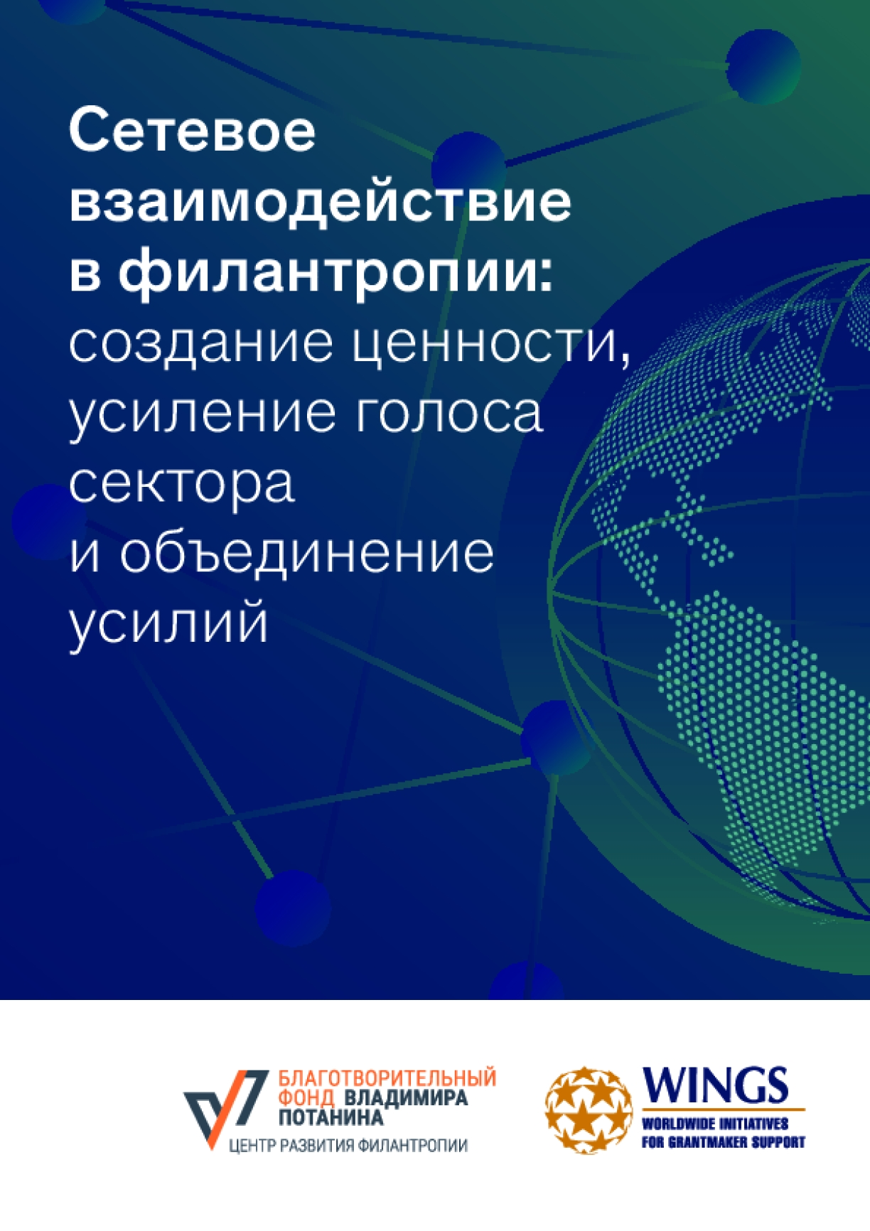 Philanthropy Networks: Creating Value, Voice and Collective Impact - Russian Version